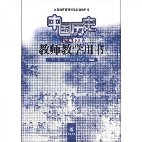 义务教育课程标准实验教科书:中国历史教师教学(7年级下册)