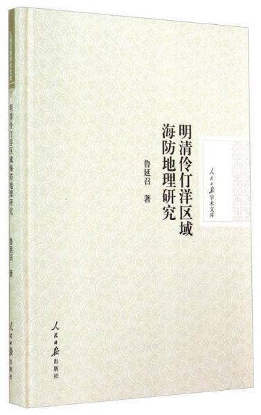 人民日报学术文库:明清伶仃洋区域海防地理研究