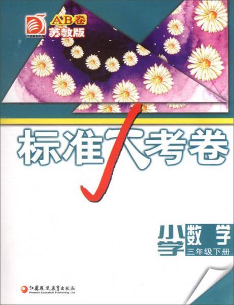 标准大考卷:小学数学(三年级下 苏教版AB卷)