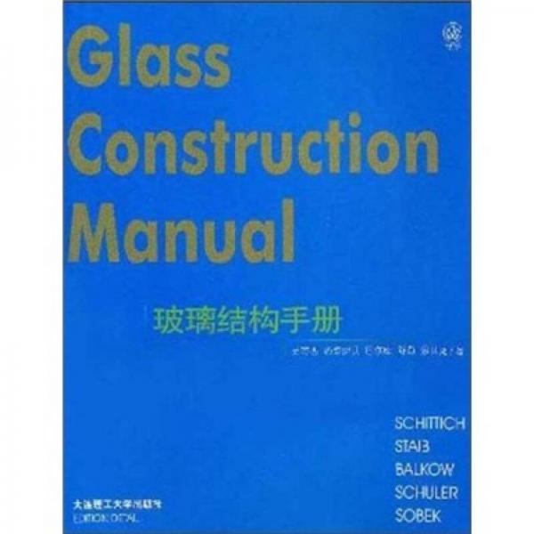 玻璃结构手册
