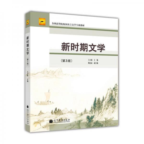 新时期文学(第3版)/全国高等院校汉语言文学专业教材