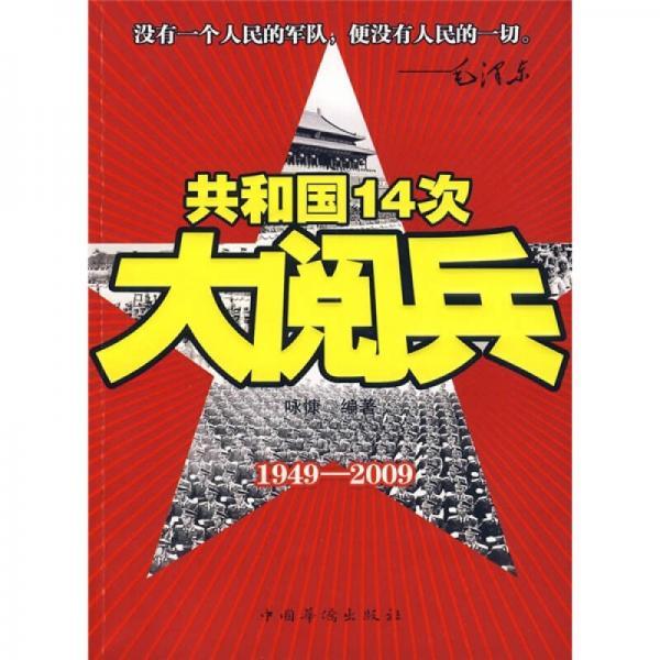 共和国14次大阅兵(1949-2009)