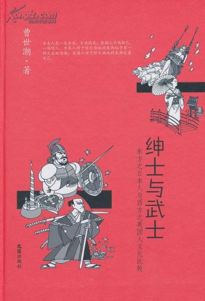 绅士与武士(东方之日本人与西方之英国人文化比较)(精)