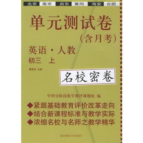 新课标单元测试卷:初三英语(上)(人教)(名校密卷)