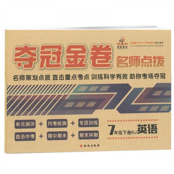 夺冠金卷 名师点拨·七年级英语下册人教版(单元测评卷 月考检测卷 专项训练卷 期中期末卷)