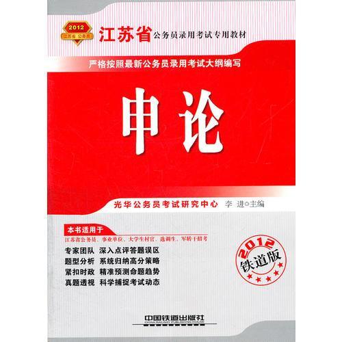 申论:2012铁道版——江苏省公务员录用考试专用教材