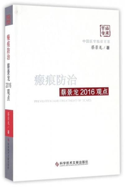 瘢痕防治蔡景龙2016观点