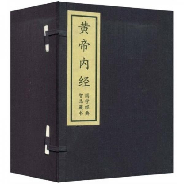 黄帝内经-国家经典智品藏书-(全6册)