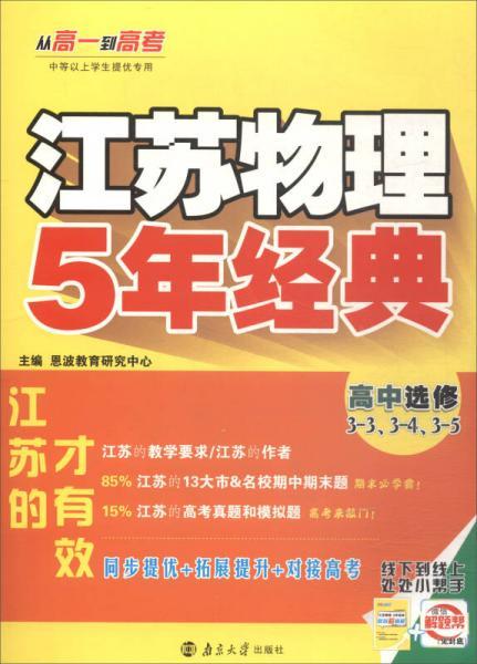 江苏物理5年经典:高中选修(3-3、3-4、3-5)