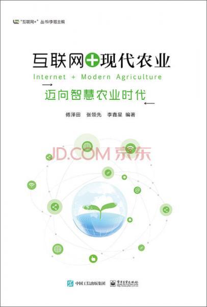 互联网+现代农业 迈向智慧农业时代