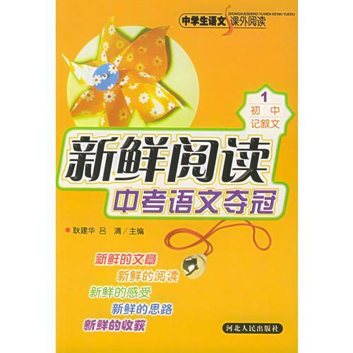 新鲜阅读中考语文夺冠(初中记叙文)——中学生语文课外阅读