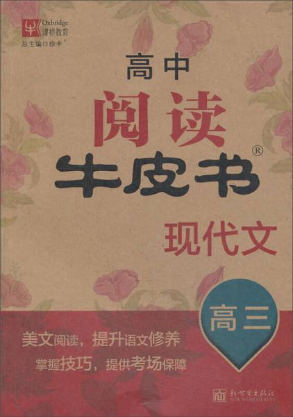 津桥教育·高中阅读牛皮书现代文:高三