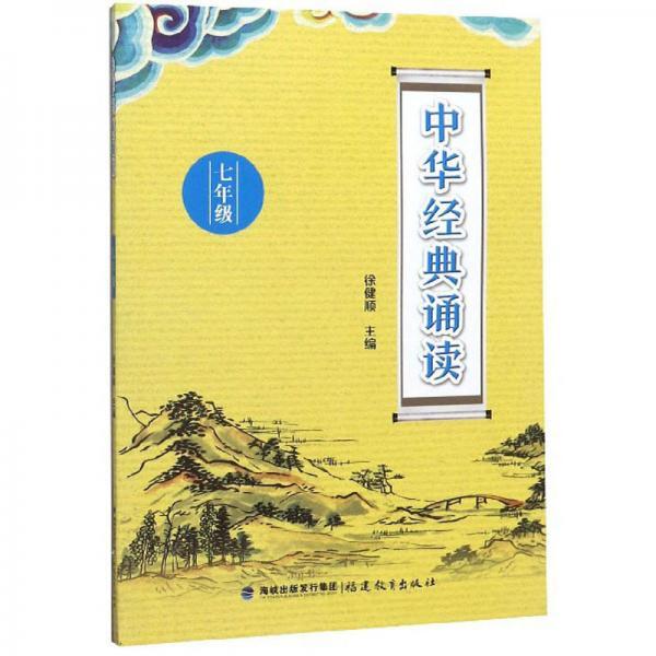 中华经典诵读(七年级)