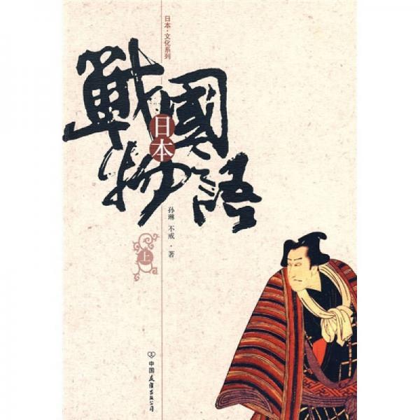 日本战国物语(上)