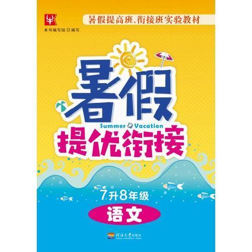 暑假提优衔接7升8年级 语文(第三次修订)