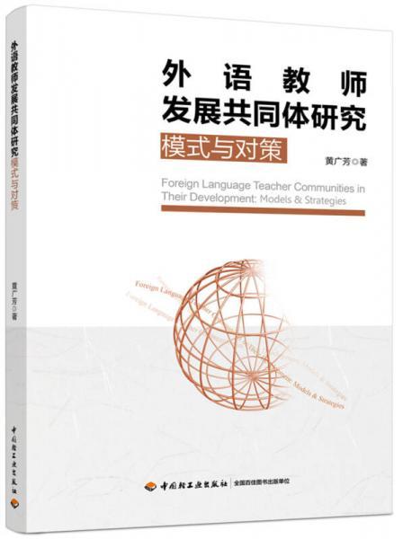 外语教师发展共同体研究-模式与对策