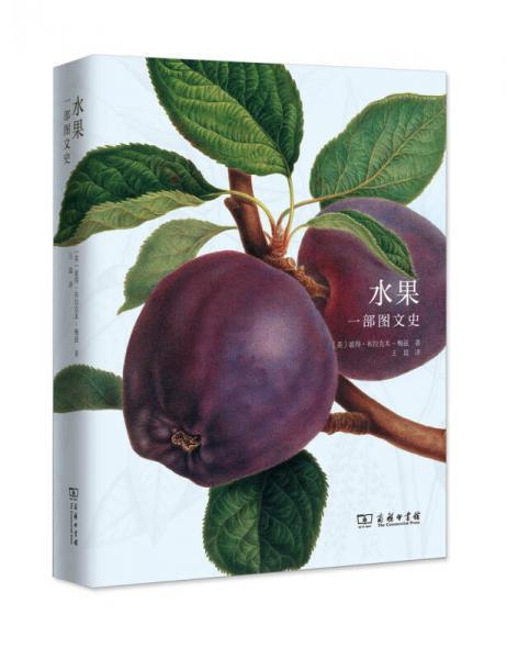 水果:一部图文史