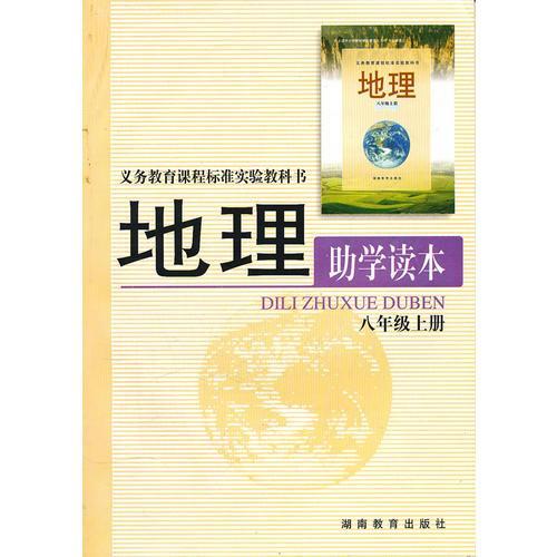 地理助学读本:八年级上册