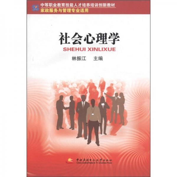 中等职业教育技能人才培养培训创新教材:社会心理学(家政服务与管理专业适用)