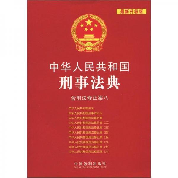 中华人民共和国刑事法典:含刑法修正案8(最新升级版)