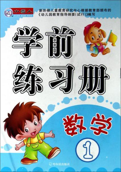 小雪人·学前练习册:数学(1)