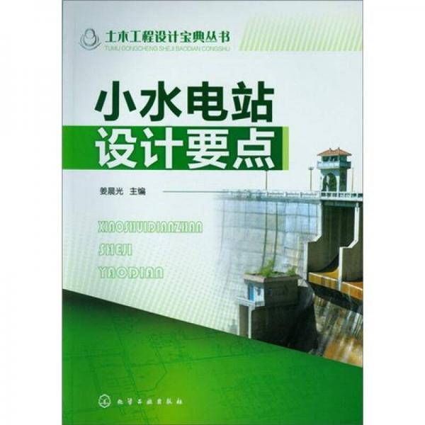 土木工程设计宝典丛书:小水电站设计要点