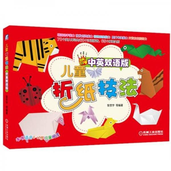 儿童折纸技法(中英双语版)