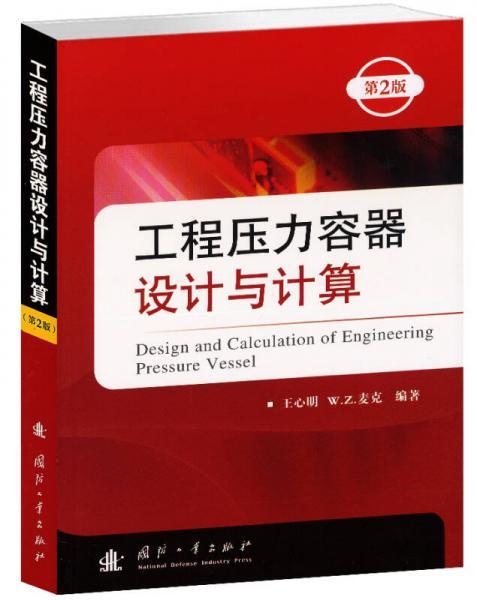 工程压力容器设计与计算(第2版)