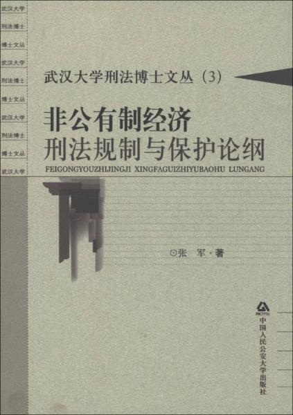 武汉大学刑法博士文丛(3):非公有制经济刑法规制与保护论纲