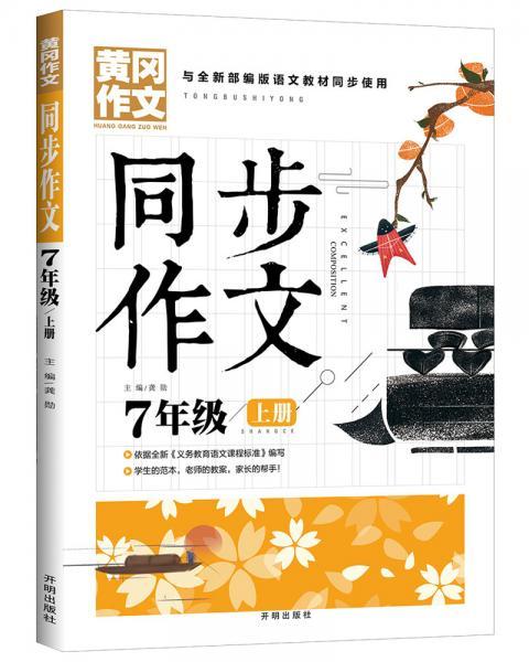黄冈同步作文7年级上册与全新部编版语文教材同步使用老师推荐