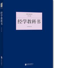 经学教科书