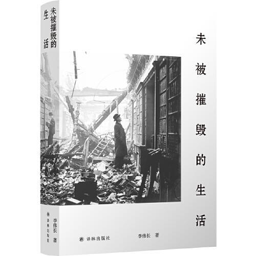 """未被摧毁的生活(""""生活会中断,但不可能被摧毁。""""青年评论家李伟长阅读随笔集。)"""
