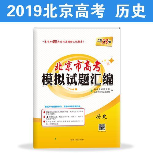 天利38套 2019北京市高考模拟试题汇编--历史