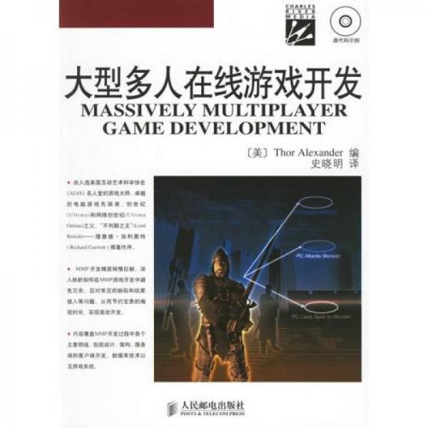 大型多人在线游戏开发
