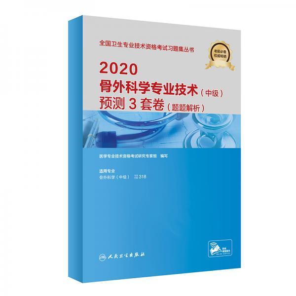 2020骨外科学专业技术(中级)预测3套卷(题题解析)