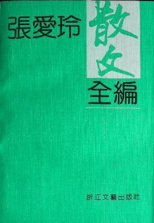 张爱玲散文全编