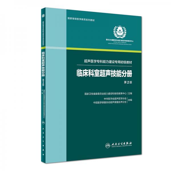 临床科室超声技能分册(超声医学专科能力建设专用初级教材)(第2版/配增值)