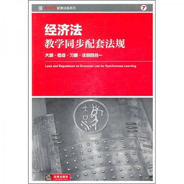经济法教学同步配套法规:大纲·考点·习题·法规四合一
