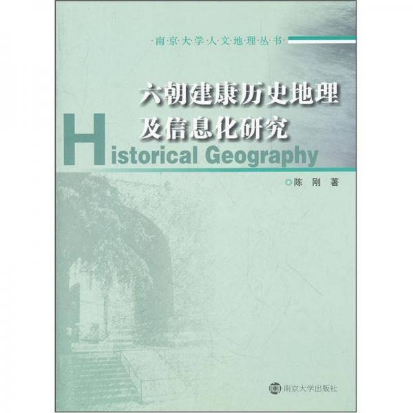 六朝建康历史地理及信息化研究
