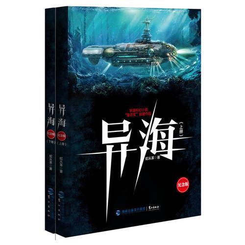 """异海纪念版(上下册)(华语科幻小说""""星云奖""""获奖作品)"""