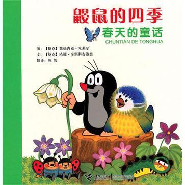 鼹鼠的四季(春天的童话)