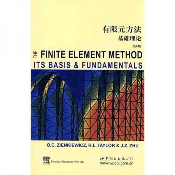 有限元方法基础论第6版
