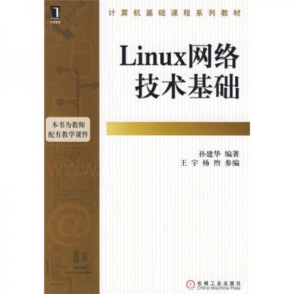 计算机基础课程系列教材:Linux网络技术基础
