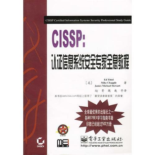 CISSP:认证信息系统安全专家全息教程