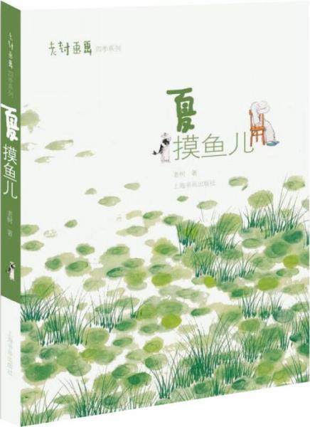 老树画画·四季系列:夏 摸鱼儿