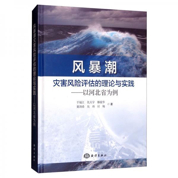 风暴潮灾害风险评估的理论与实践:以河北省为例
