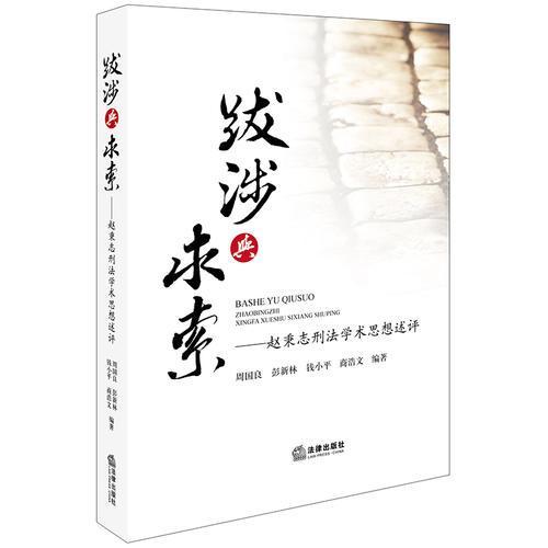 跋涉与求索:赵秉志刑法学术思想述评