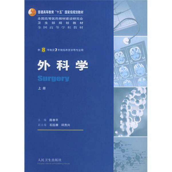外科学(上下册)