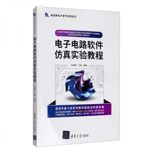 电子电路软件仿真实验教程/新视野电子电气科技丛书