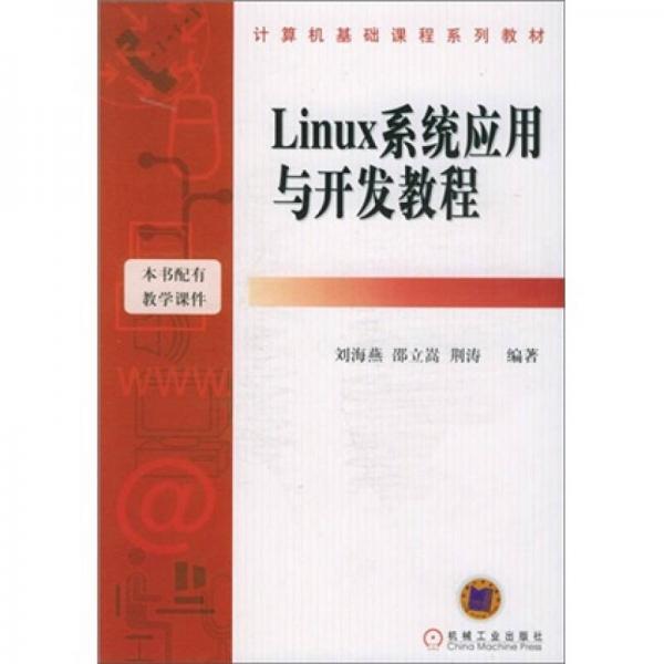 Linux系统应用与开发教程